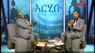 Interview with  Ambasador  Zewde Reta -- ArihiBu - ETV