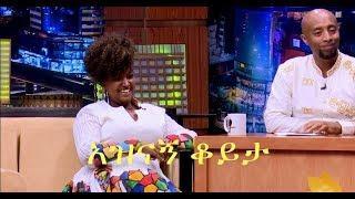 Seifu on EBS: ድምጻዊት ዲና አንተነህ  ከሰይፉ በኢቢኤስ ጋር ያደረገችው አዝናኝ ቆይታ | Talk Show
