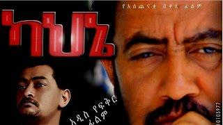 Kahine  (ካህኔ ሙሉ ፊልም) | Amharic Movie