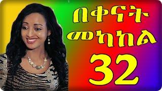 Bekenat Mekakel (በቀናት መካከል)   - Part 32 | Amharic Drama