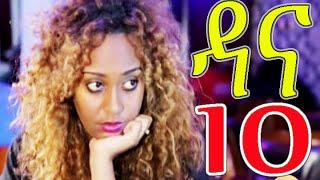 Dana - Season 04 Part 10 | Amharic Drama