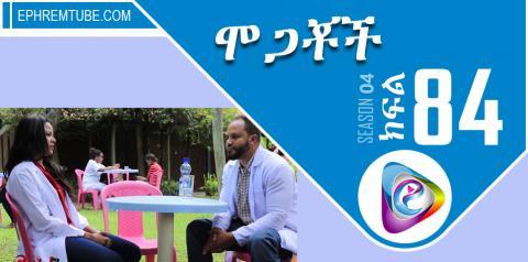 Mogachoch -- Part 84 / Amharic Drama