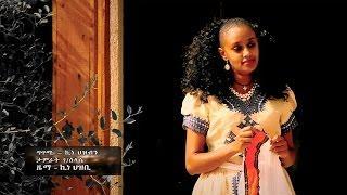 Tamrat Gebreslassie /50 goma/ - Wedi Hangadey /  Ethiopian Tigrigna Music