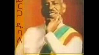 Yirga Dubale - Gonder Eshiruru | Ethiopian Music