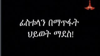 """""""ልዩ ፕሮግራም"""" ፊስቱላን በማጥፋት ህይወት ማደስ ። ሐምሌ 05 / 2006 ዓ.ም"""