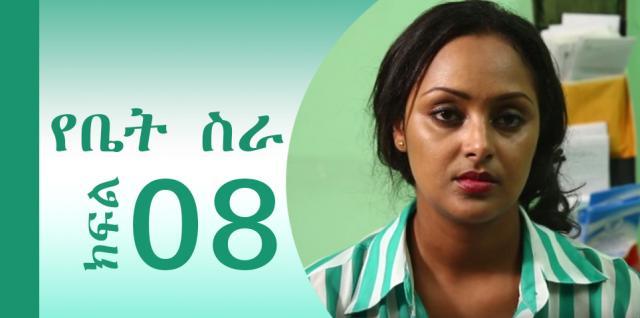 Yebet Sira -Part 8  | Amharic Drama