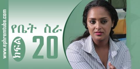 Yebet Sira (የቤት ስራ) - Part 20 | AmharicDrama