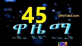 Wazema ( ዋዜማ ) - Part 45 | Amharic Drama
