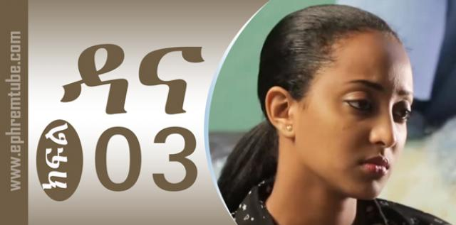 Dana - Season 04 Part 03 | Amharic Drama