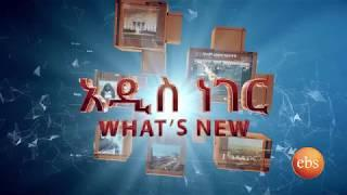A Glimpse of Empower the Community Event in DC -  What's New | TV Show