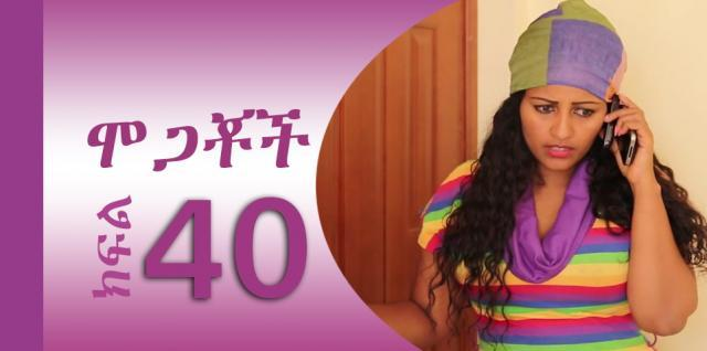 Mogachoch -- 40  |  Ethiopian Amharic Drama