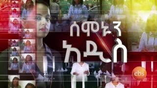 Home and  Office Supplies  by  Young Entrepreneurs  in Addis Abeba - Semonun Addis | TV Show
