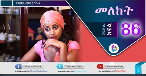 Meleket ( መለከት) Episode 86 | Ethiopian Drama