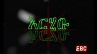 9ኛ የብሔር ብሔረሰቦች ቀንን  አስመልክቶ የተደረገ ፕሮግራም ህዳር 26/2007 ዓ.ም  | Arihibu
