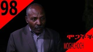 Mogachoch - Season 04 Episode 98   Amharic Drama