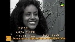 Elias Getachew & Tigist Tefera- Fikire Yene Nesh