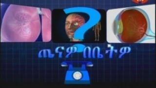 """Health Program :ጤናዎ በቤትዎ """"የህፃናት ጉበት ቫይረስ መንስኤው,  ምልክቶቹና መከላከያ መንገዶች"""" ዙሪያ የቀረበ ውይይት ሐምሌ 12 / 2006 ዓ.ም"""