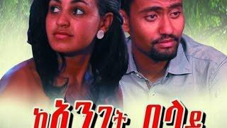 Keanget Belay (ከአንገት በላይ) | Amharic Movie