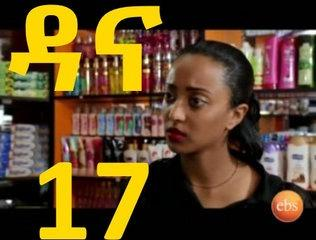 Dana - season 04 - part- 17 | Amharic Drama