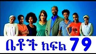 Betoch Part 78 | Comedy Drama