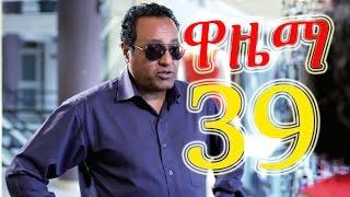 Wazema (ዋዜማ) - Part 39 |Amharic Drama