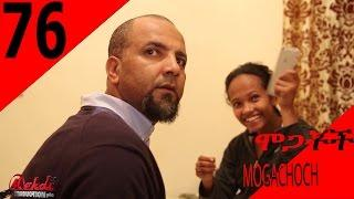 MOGACHOCH Season 04 Part 76 - Ethiopian Drama | TV Series
