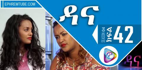 DANA Seasen 04 part 42   Ethiopian Drama