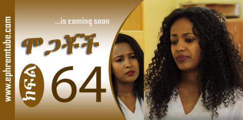 Mogachoch - Part 64 | Amharic Drama