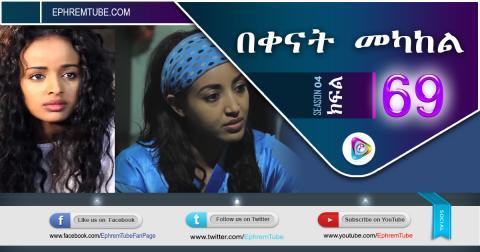 Bekenat Mekakel - Part 69 | Ethiopian Drama