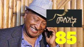 Meleket Drama መለከት - Episode 85