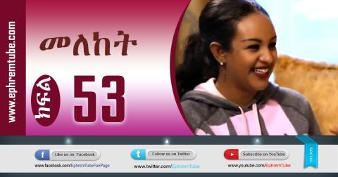 Meleket (መለከት) - Episode 53 | Amharic drama