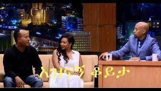 Interview with Helen Berhe & Getish - Seifu on EBS | TV Show
