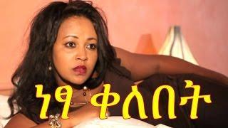 Netsa Kelebet  (ነፃ ቀለበት)  | Amharic Movie