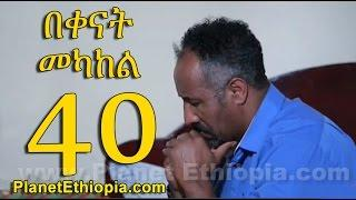 Bekenat Mekakel - part 40| Amharic Drama
