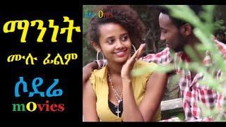 Manenet full | ማንነት | Amharic Movie