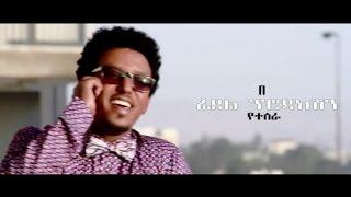 Tamrat Desta - Lijemamregn | Amharic Music