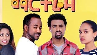 Martreza  (ማርትሬዛ ) | Amharic Movie