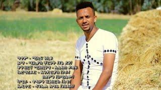 Behailu Bayou - Feta Feta | Amharic Music