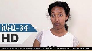 wazema - season 02, Part 34 |  Ethiopian Drama