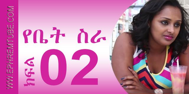 Yebet Sira (የቤት ስራ)- Part 2  : Amharic Drama