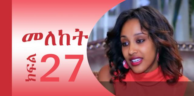 Meleket - Part 27 / Amharic Drama
