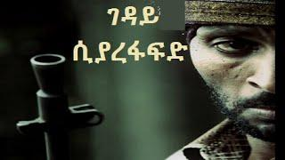 Geday (ገዳይ ሲያረፋፍድ ) | Amharic Movie