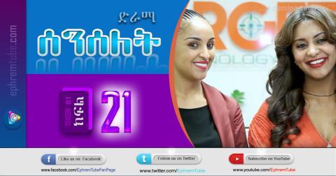 Senselet  Season 01 Episode 21  | Ethiopian Drama