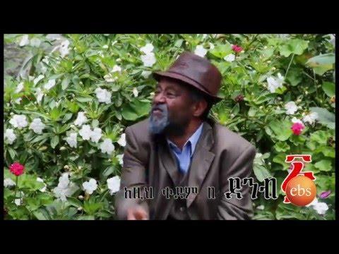 Demb ፭ -  Ebs sitcom Season 1 Episode 3 | Drama
