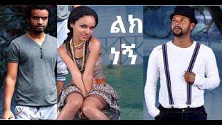 ልክ ነኝ -Lik negn | Amharic Movie