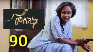 Meleket  - part 90 | Ethiopian Drama