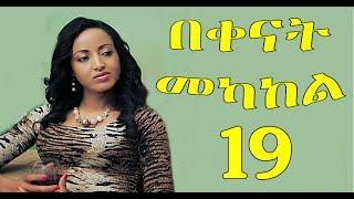 Bekenat Mekakel --  Part 19  / Amharic  Drama