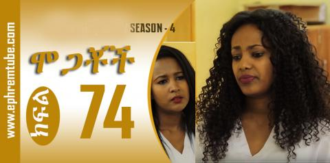 MOGACHOCH Season 04 Part 74 -  Ethiopian Drama | TV Series