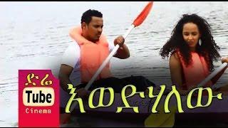 Ewedihalehu    Amharic Movie