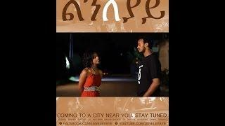 Leneleyaye   Amharic Movie